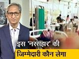 रवीश कुमार का प्राइम टाइम : काश,अच्छा इलाज मिलता तो आपके अपने कोरोना के क्रूर हाथों से बच जाते |