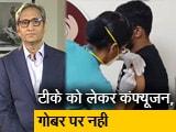 रवीश कुमार का प्राइम टाइम : टीका अभियान का सच और राजनीति का महाझूठ |