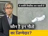 रवीश कुमार का प्राइम टाइम : सुविधाओं की कमी से होने वाली मौतों का जिम्मेदार कौन? |