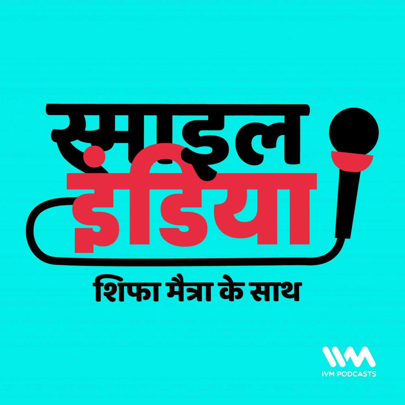Smile India - Hindi |