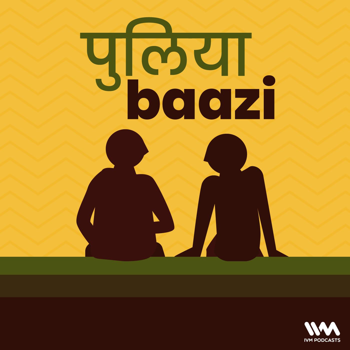 Puliyabaazi Hindi Podcast |