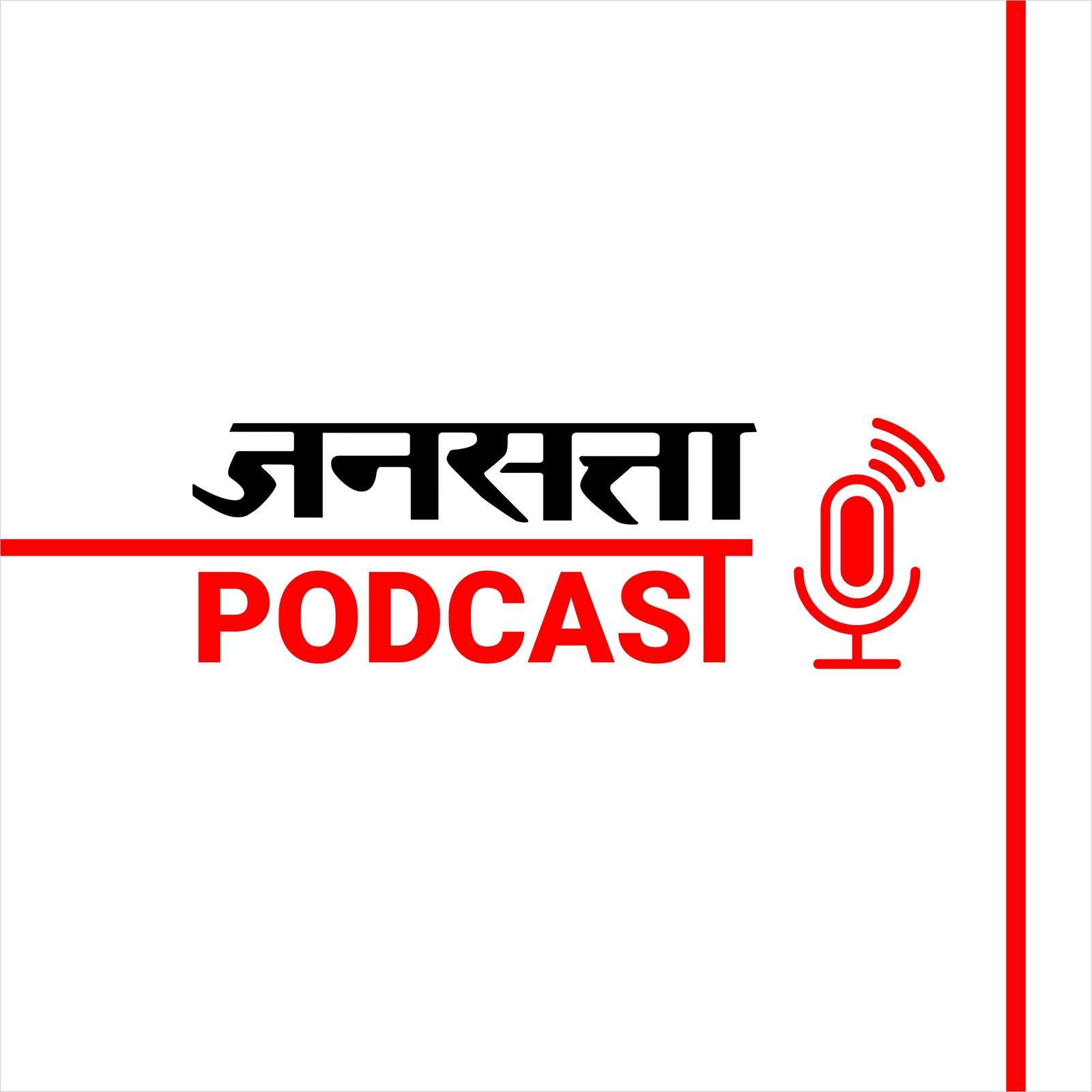 Jansatta Hindi Podcast  
