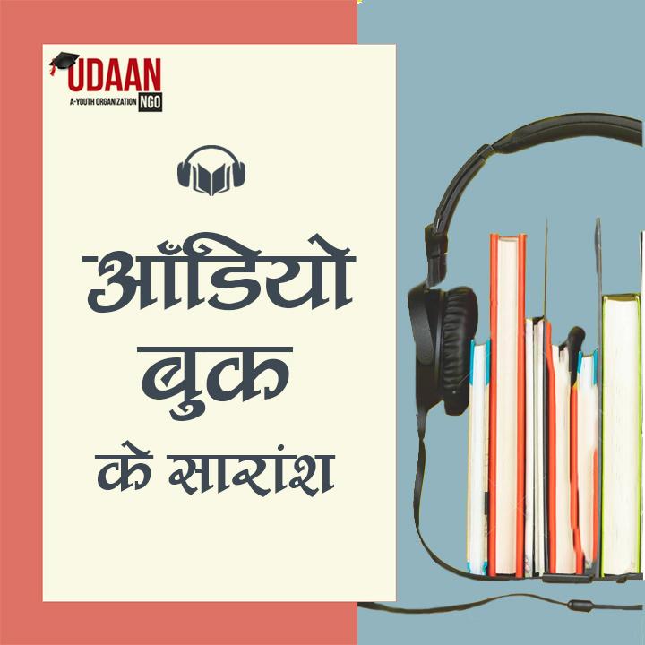 Audiobook Summaries by Udaan NGO  