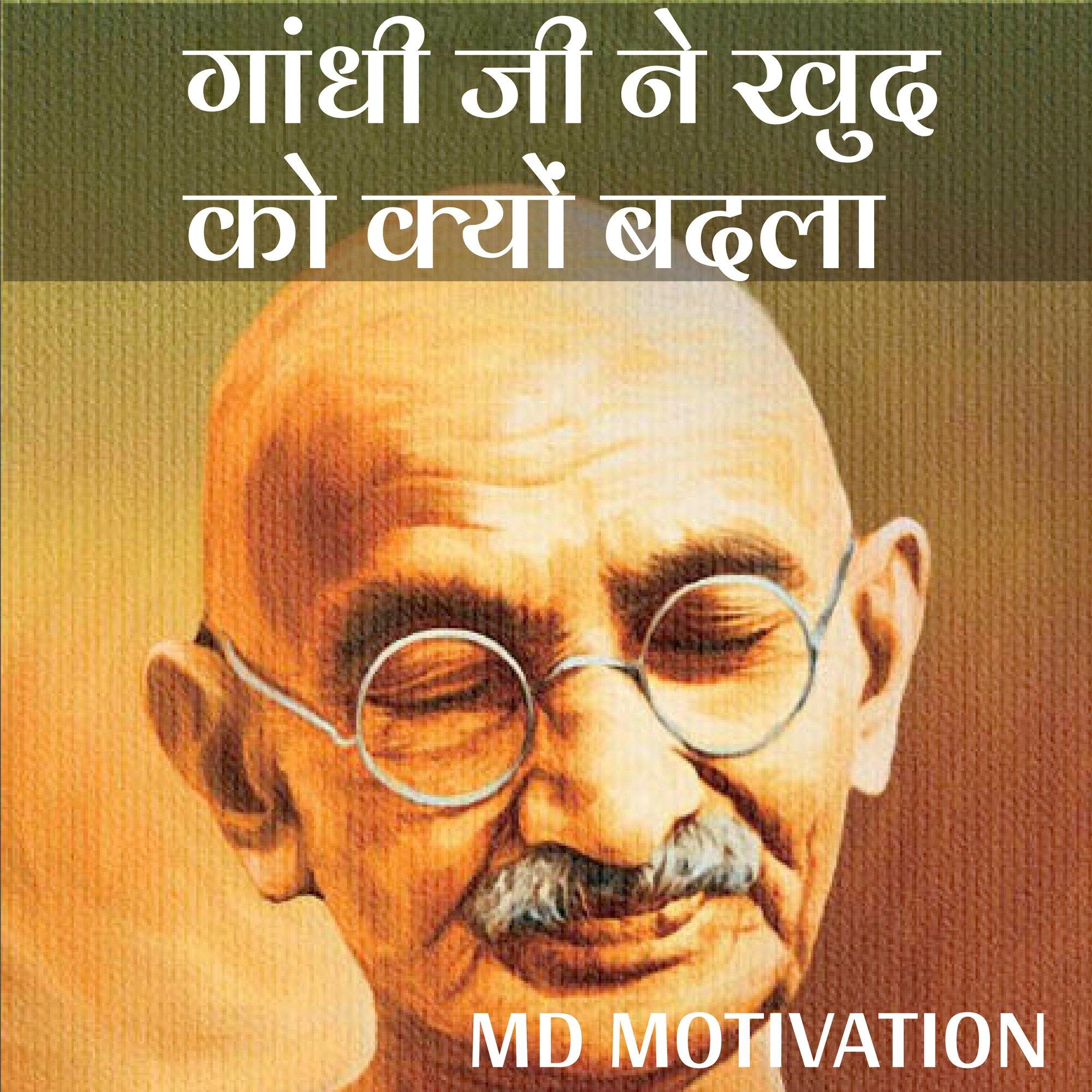 गाँधी जी ने खुद को क्यों बदला? MD Motivation |