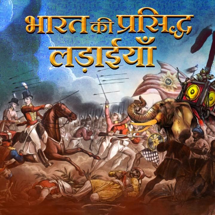 भारत की प्रसिद्ध लड़ाईयाँ |