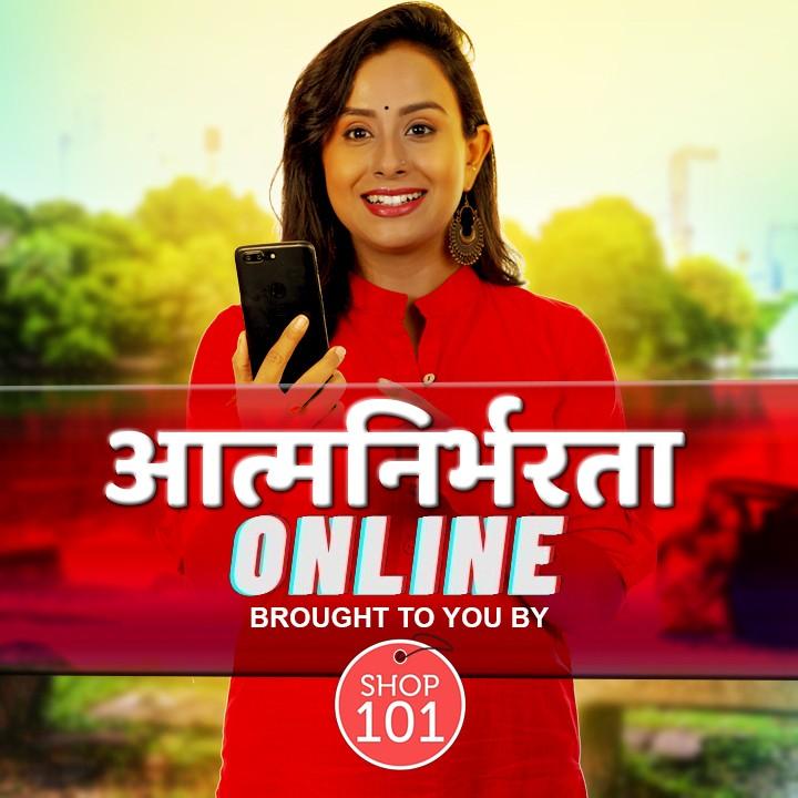 Atmanirbharta Online powered by Shop101  