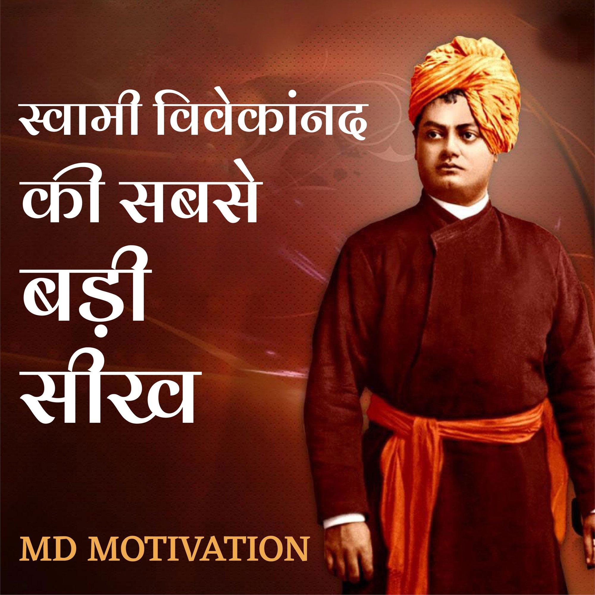 Swami Vivekanand ki Sabse Badi Seekh |