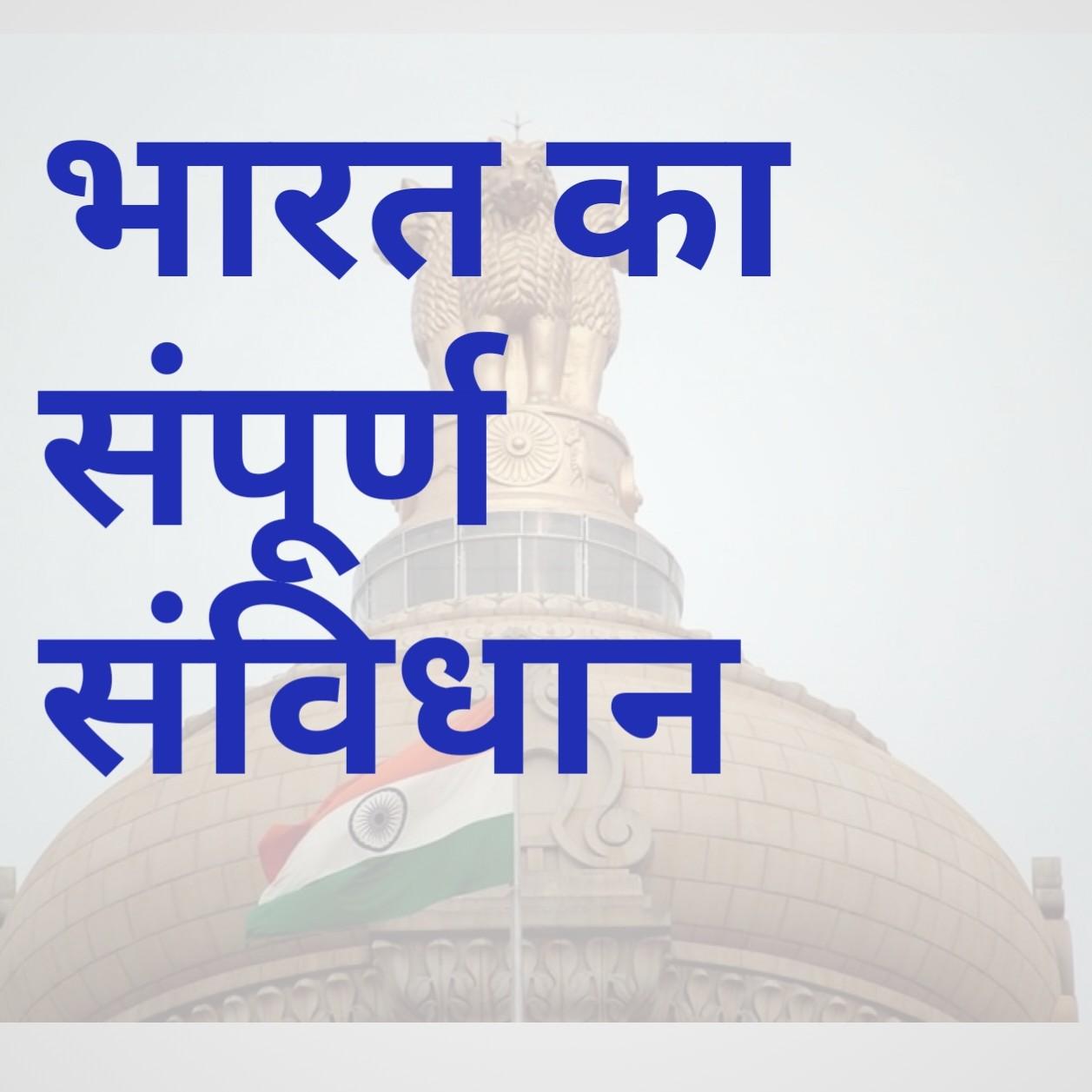 भारत का संविधान |