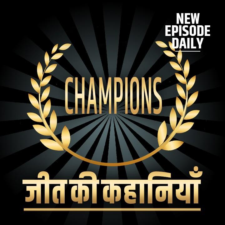 Champions जीत की कहानियां  |