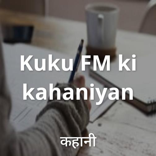Kuku FM ki kahaniyan  