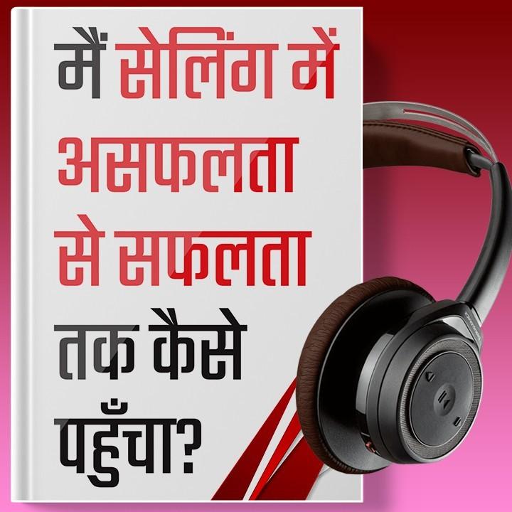 मैं सेलिंग में असफलता से सफलता तक कैसे पहुँचा? | How I Raised Myself From Failure to Success | Full Hindi Audiobook |