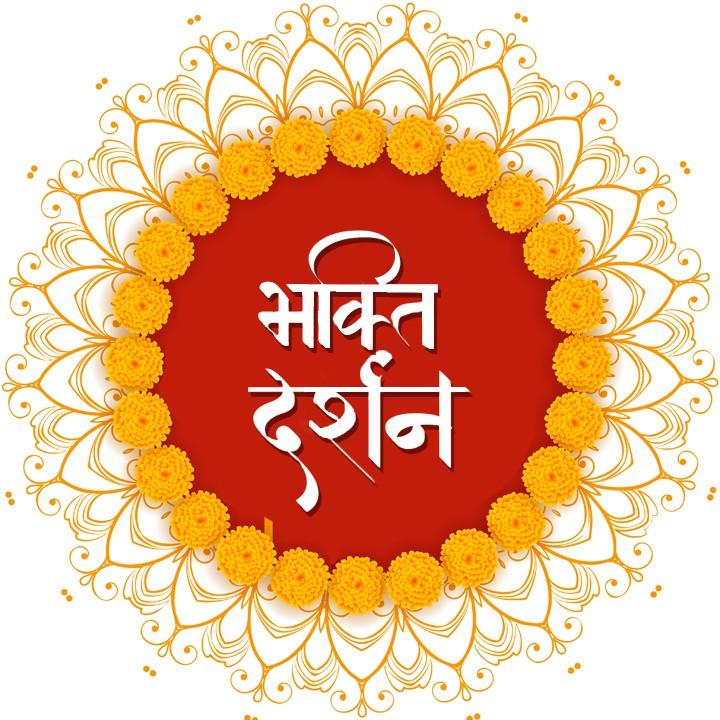 Bhakti Darshan |