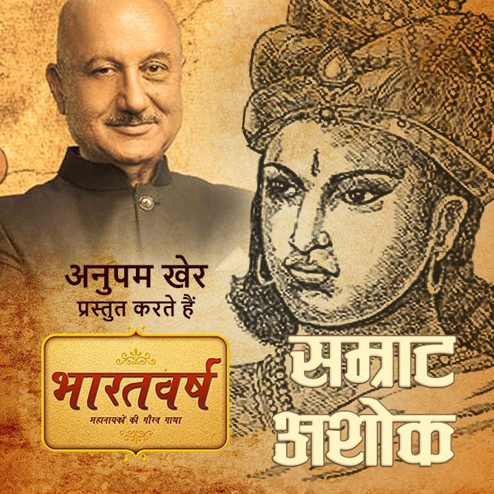 Anupam Kher Prastut Karte Hai Bharat Varsh : Samrat Ashok |