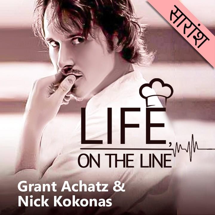 Life, on the Line-Grant Achatz & Nick Kokonas |