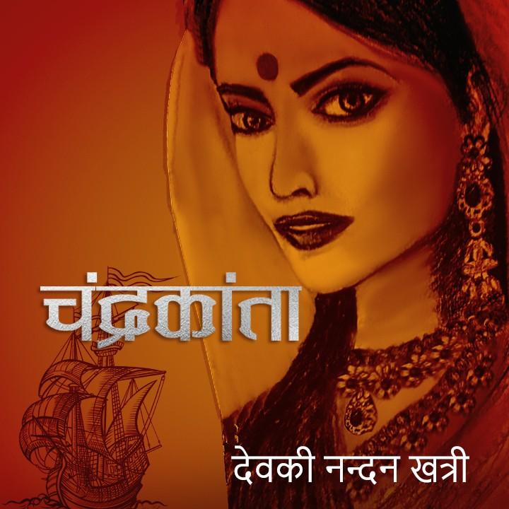 Chandrakanta  |