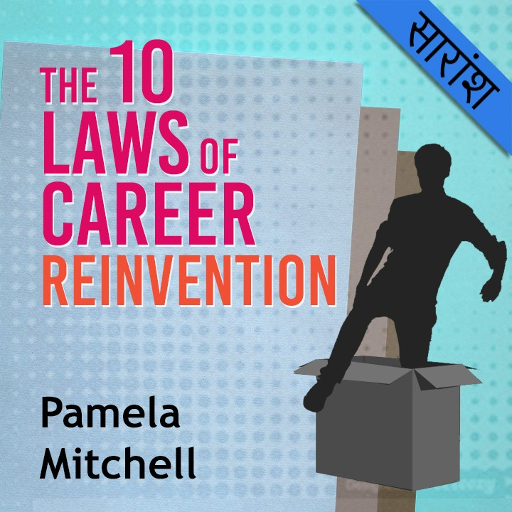 The 10 Laws of Career Reinvention |