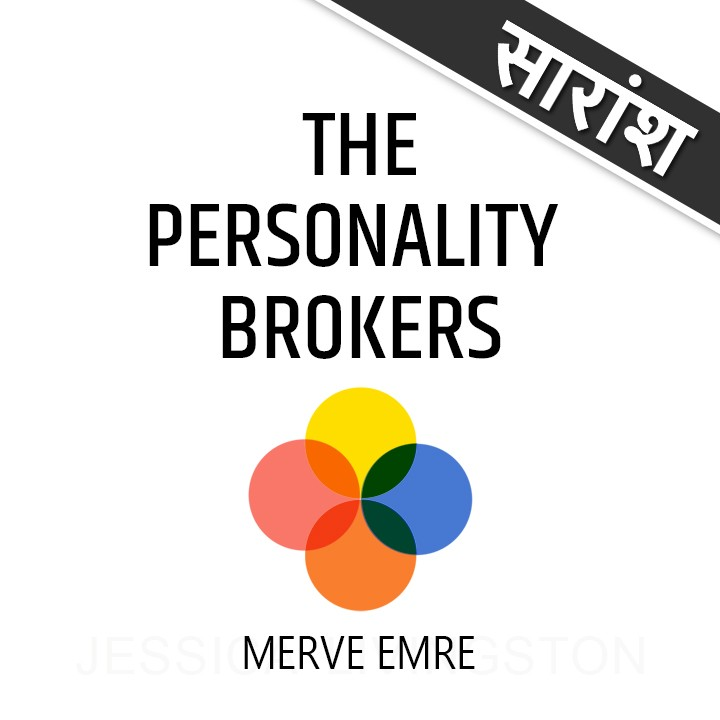 The Personality Brokers Write-Merve Emre  |