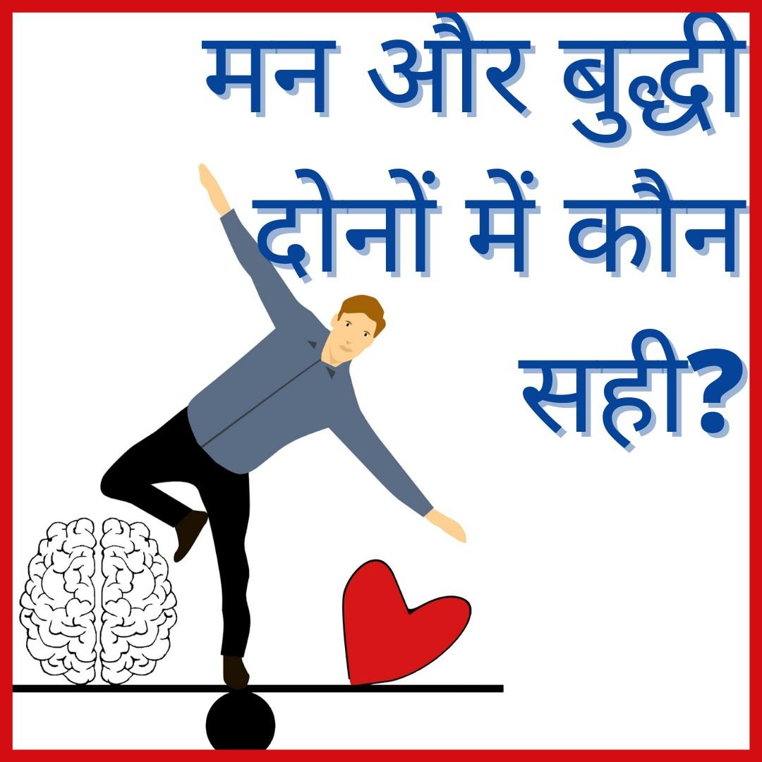 हमें अपने दिल की सुननी चाहिये या दिमाग की ? mind or heart which one is right? |