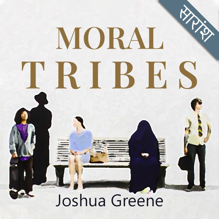 Moral Tribes - Joshua Greene |