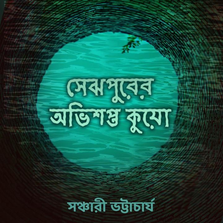 সেঝপুরের অভিশপ্ত কুয়ো |