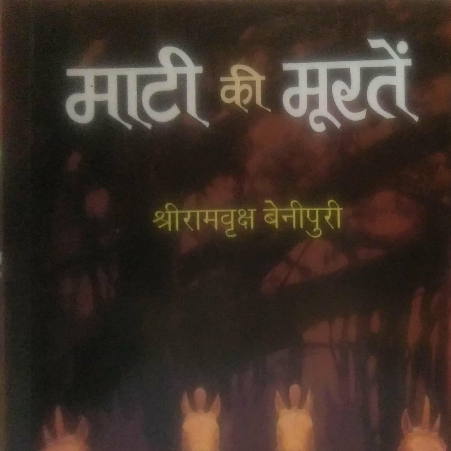 भूमिका - माटी की मूरतें - श्री रामवृक्ष बेनीपुरी