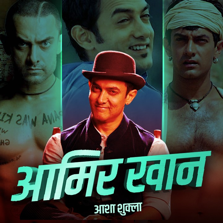 Kuku Fm- Aamir Khan Biography Sep 2020 |