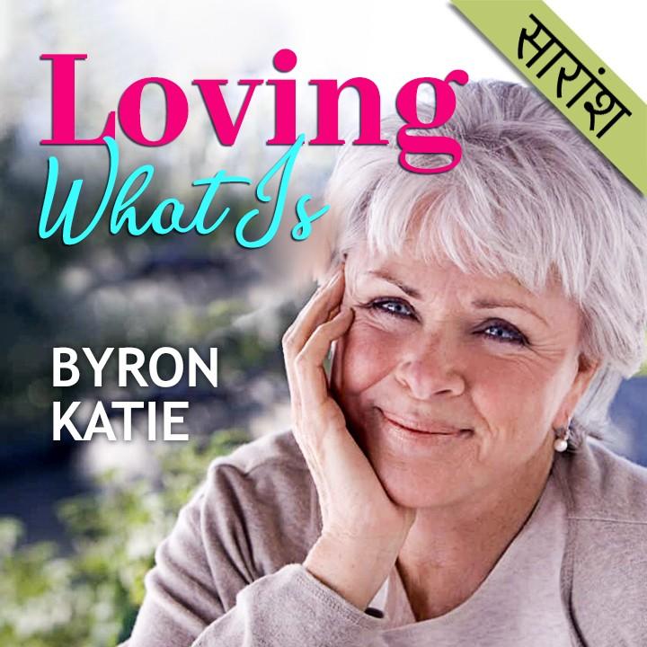 Loving what is - Byron Katie |