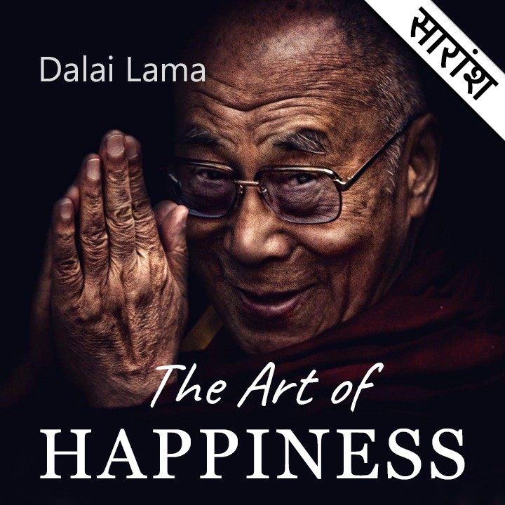 The Art of happiness |