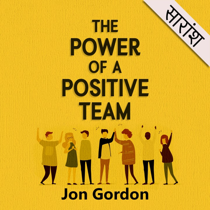 The Power of a Positive Team - Jon Gordon |