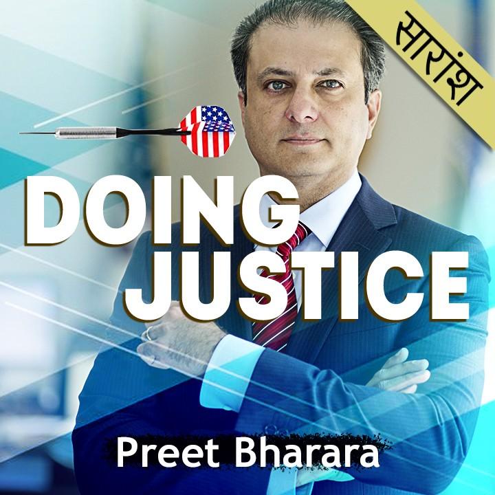 Doing Justice -Preet Bharara |