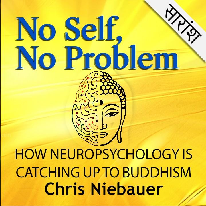 No Self, No Problem |