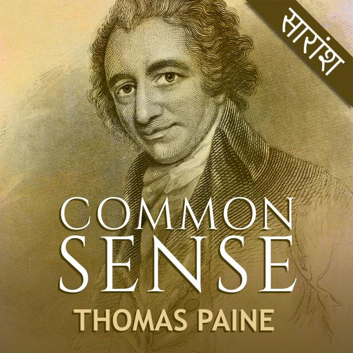 Common Sense -  Thomas Paine |