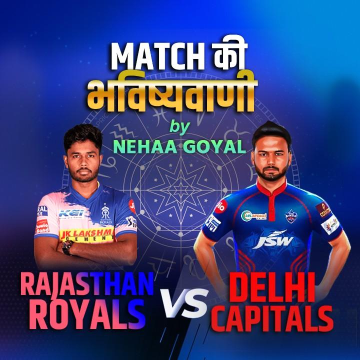 Match 07 - RR vs DC - (15th April) |