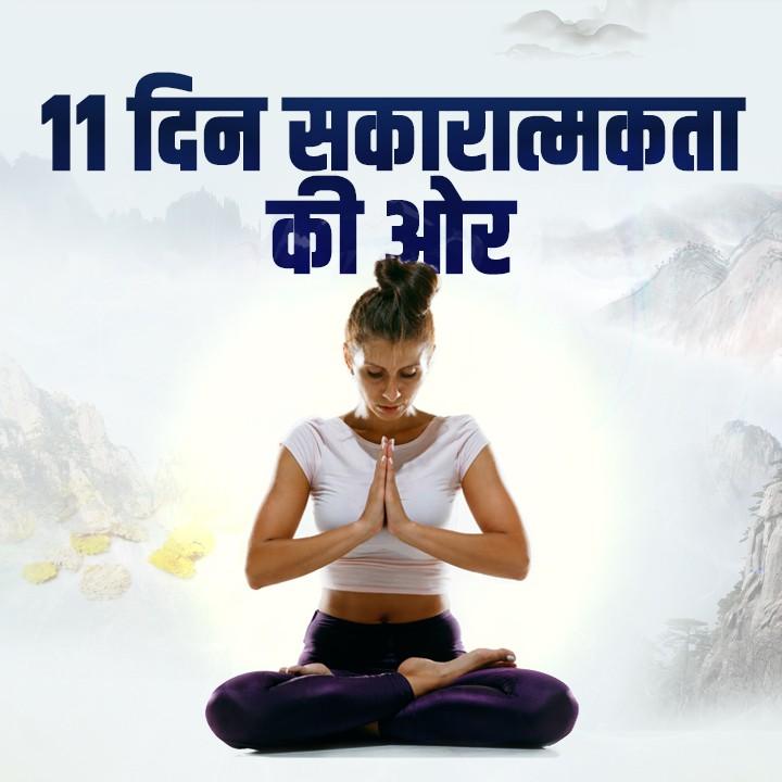 11 Days Towards Positivity |