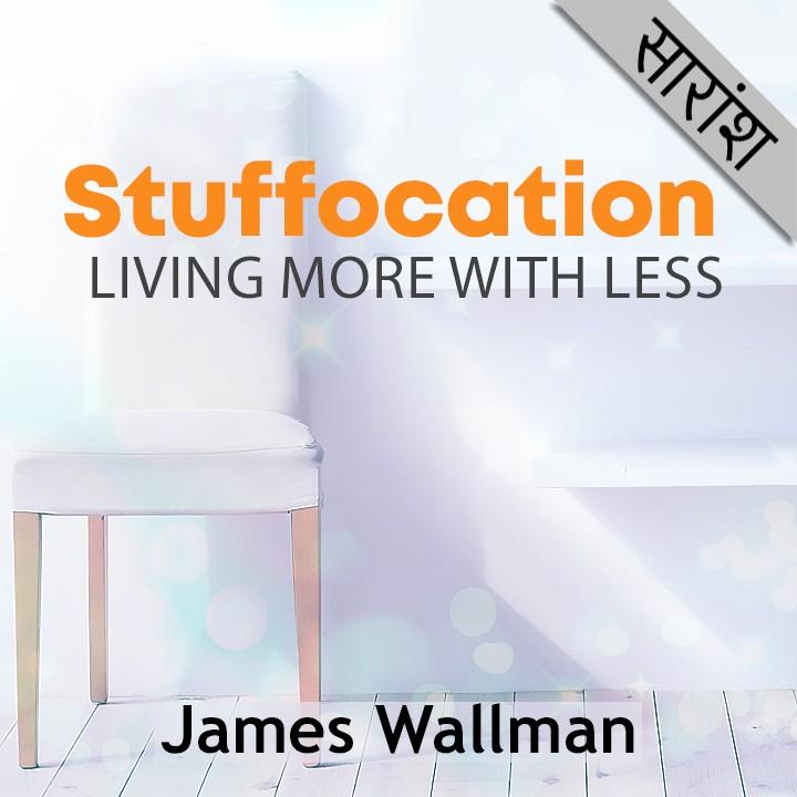 Stuffocation - James Wallman |