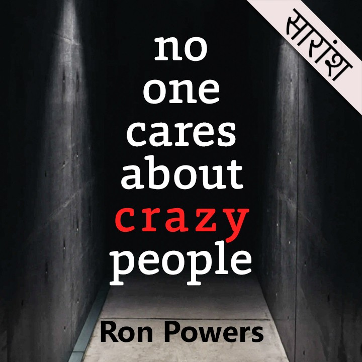 No One Cares About Crazy People |