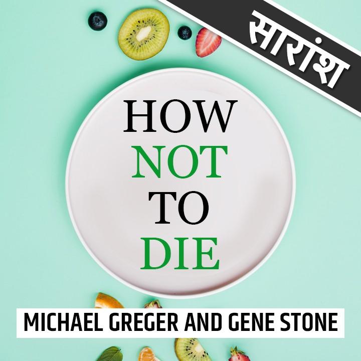 How not to die |