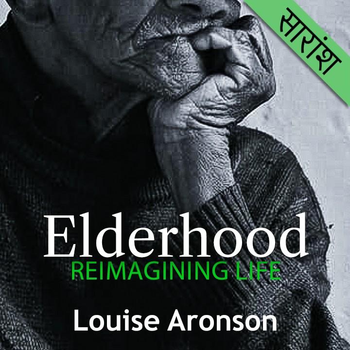Elderhood Writer-Louise Aronson  |