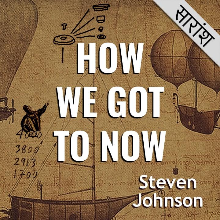 How We Got to Now - Steven Johnson |