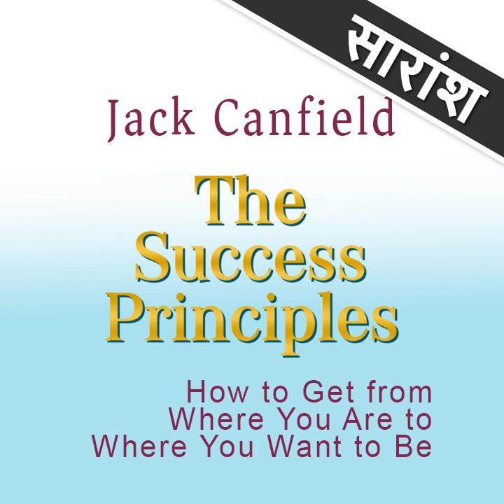 The Success Principal  -Jack Canfield |