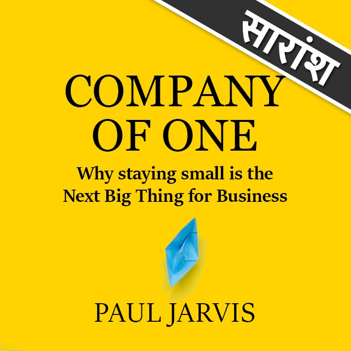 Company of one |