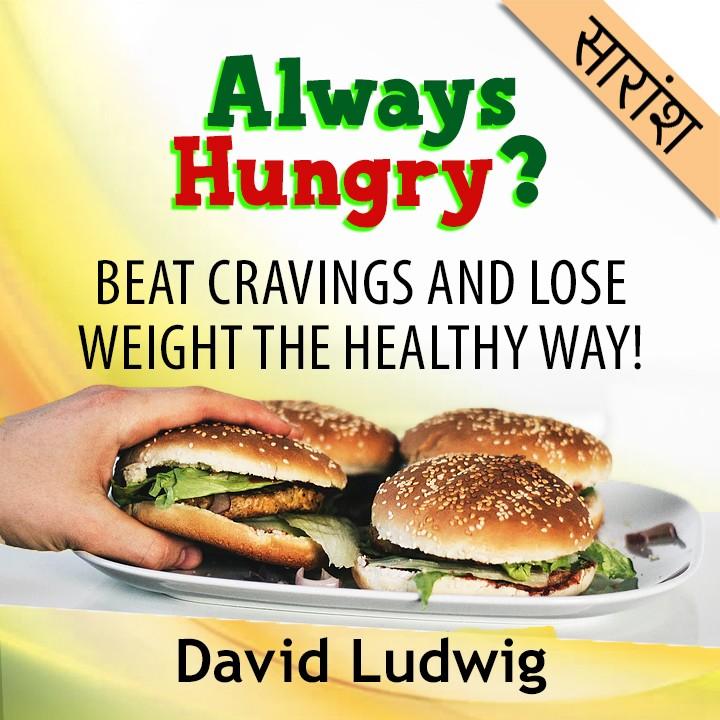 Always Hungry -  Dr. David Ludwig |