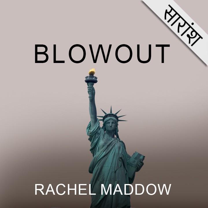 Blowout Writer- Rachel Maddow |