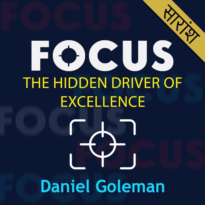 Focus - Daniel Goleman |