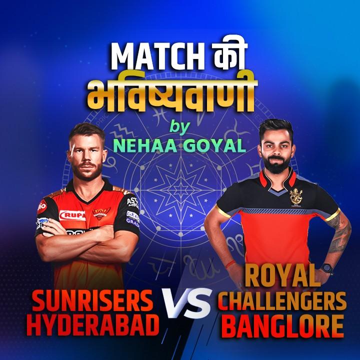 Match 06 - SRH vs RCB - (14th April) |