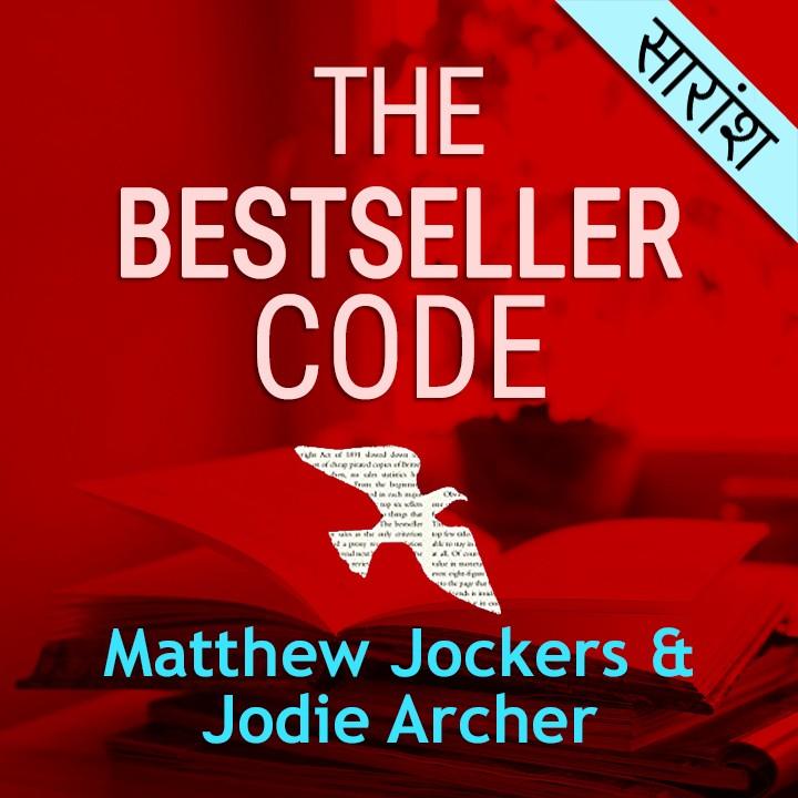 Best seller Code - Jodie Archer & Matthew L. Jockers |