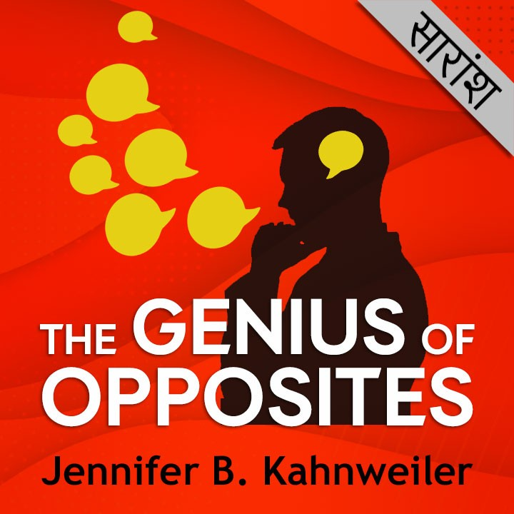 The Genius of Opposites Writer-Jennifer B. Kahnweiler |