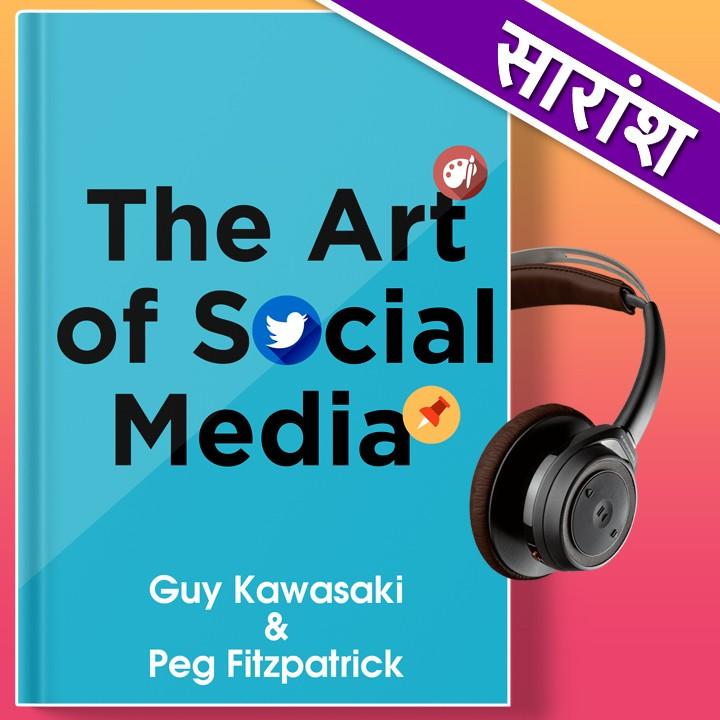 The Art of Social Media |