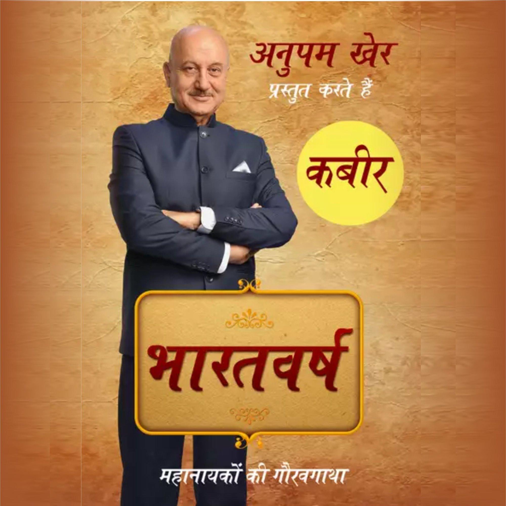Anupam Kher Prastut karte hain Bharatvarsha : Kabir |