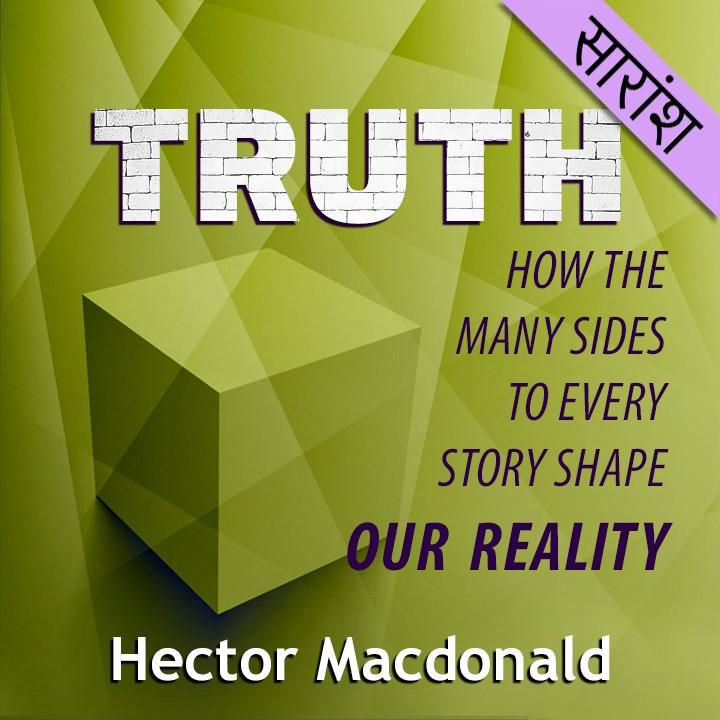 Truth | Writer - Hector MacDonald |
